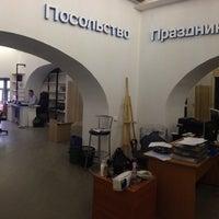 Photo taken at Посольство Праздника by Сергей on 7/10/2014