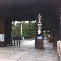 Photo taken at 妙心寺 南門 by Tesu on 11/29/2012