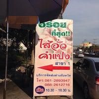 Photo taken at ไส้อั่วคำแปง สาขา 4 by noom s. on 2/19/2015