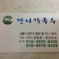 Photo taken at 만나칼국수 by kenny p. on 2/19/2013