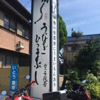 Photo taken at うを芳 by architect 0. on 9/22/2015
