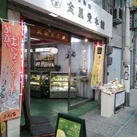 Photo taken at 金萬堂本舗本店 by Kenji M. on 5/1/2014
