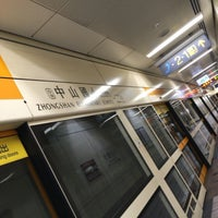 Photo taken at MRT Zhongshan Elementary School Station by 霙(みぞれ) on 5/27/2017