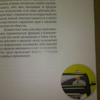 Photo taken at Министерство юстиции РФ by Andru F. on 11/8/2012