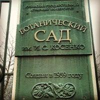 Снимок сделан в Ботанический сад КубГАУ им. И.С. Косенко пользователем Tasya G. 3/15/2013