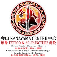 Photo taken at 金山 KANAYAMA CENTRE 中心 - 紋身 TATTOO & ACUPUNCTURE 針灸 • Tattoo Studio - Supplies - Course.    紋身工作室 - 耗材 - 課程. • Acupuncture Health Clinic For Healing -   Beauty Treatment - Course.   針灸健康診所醫疗 - 美容 - 課程  by TAKA YOSHI K. on 6/16/2014