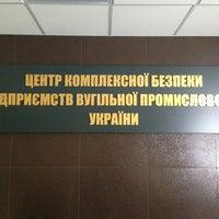 Photo taken at Центр Комплексной Безопастности Предприятий Угольной Промышленности Украины by Monte M. on 9/5/2013