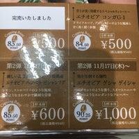 Photo taken at UCCカフェメルカード 横浜そごう by Mamoru on 11/23/2016