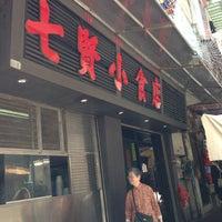 Photo taken at 七賢小食店 by 遊上 y. on 4/30/2013