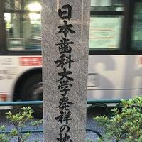 Photo taken at 日本歯科大学発祥の地碑 by marsbarkitten on 7/24/2016