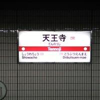 Photo taken at Midosuji Line Tennoji Station (M23) by めびうす on 1/18/2013