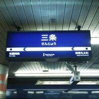 Photo taken at Sanjo Station (KH40) by めびうす on 1/27/2013