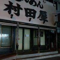 10/15/2012に373 0.が村田屋で撮った写真