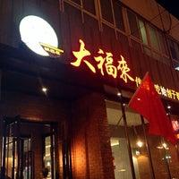 Photo taken at 大福来 by Iris on 10/4/2014