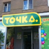 "Photo taken at Магазин ""Точка"" by Глебчик Л. on 9/16/2013"