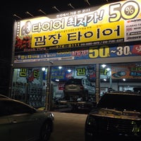 Photo taken at 깜장타이어 by 🌟Angella🌟 on 7/15/2014
