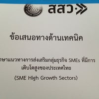 Photo taken at สำนักงานส่งเสริมวิสาหกิจขนาดกลางและขนาดย่อม (สสว.) Office of Small and Medium Enterprises Promotion (OSMEP) by Tiya on 3/26/2013