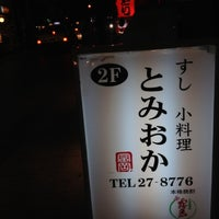 Photo taken at すし小料理とみおか by Kenji S. on 10/6/2012
