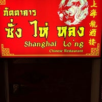 11/18/2013にHi Y.がShanghai L'Ongで撮った写真