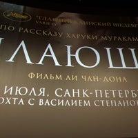Снимок сделан в Каро Фильм пользователем Anton K. 7/4/2018
