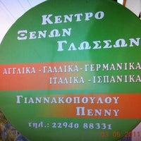 Photo taken at Giannakopoulou Penny Kentro Ksenwn Glwsswn by Apostolis on 9/27/2012