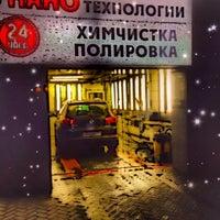 Photo taken at Автомойка SPA by Максим Г. on 3/11/2014