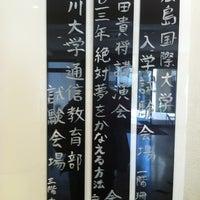 Photo taken at 沖縄県青年会館 by takeshi k. on 1/26/2013