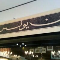 Photo taken at Café Younes by Basil H. on 10/22/2012
