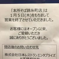 Photo taken at 本所そば 錦糸町店 by あずにゃん 王. on 1/11/2017