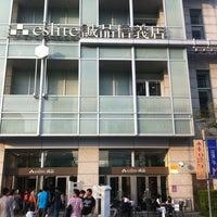 Das Foto wurde bei Eslite Bookstore von Hajime K. am 11/25/2012 aufgenommen