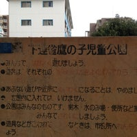 Photo taken at 鷹の子児童公園 by yasuda0510 on 10/6/2012