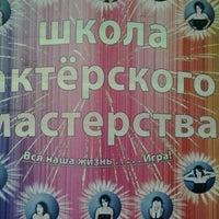 Photo taken at школа актерского мастерства by Ольга Ч. on 3/1/2013