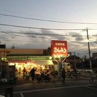 Photo taken at 生鮮市場さんよう by かぐやん on 2/21/2013
