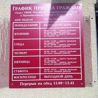 Photo taken at Отдел Управления федеральной миграционной службы в Промышленном районе by Natali A. on 2/2/2013