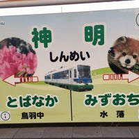 Photo taken at Shimmei Station by psychicer on 5/4/2017
