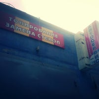 Photo taken at Каскад-Авто by Радикхан on 9/30/2013