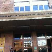 Photo taken at Управление делами Президента РФ by Александр on 9/20/2012