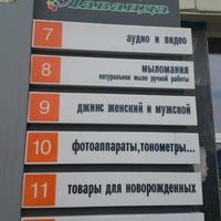 Photo taken at Торговые ряды «Лаванда» by flayer on 4/7/2014