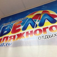 Photo taken at Туристическое агентство ВЕЛЛ Строгино by Aleksandr K. on 6/26/2013