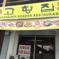 Photo taken at Goyangjhip Korean Restaurant by Vance M. on 9/22/2014