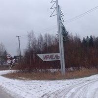 Photo taken at Ираёль by Алексей К. on 10/11/2013