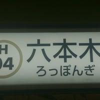 Photo taken at Hibiya Line Roppongi Station (H04) by Yuichiro K. on 7/10/2013