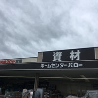 Photo taken at ホームセンターバロー 松阪店 by tomoyabungy on 9/17/2017