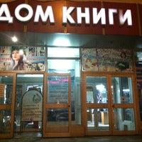 Photo taken at Дом Книги by Jennie C. on 1/9/2013