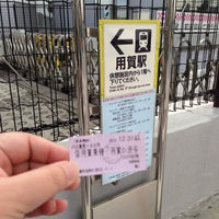 Photo taken at 用賀パーキングエリア バス停 by watary on 11/30/2012