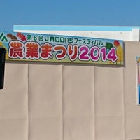 Photo taken at 野々市町役場体育施設 by たに や. on 10/26/2014