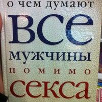 Photo taken at Буквоед by Elizaveta on 12/17/2012