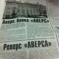 "Photo taken at Банк ""Аверс"" by Rezeda I. on 9/16/2013"