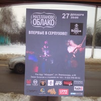 """Photo taken at Рок-бар """"Абордаж"""" by Antonina D. on 12/27/2014"""
