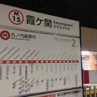 Photo taken at Kasumigaseki Station by Minamikuma on 6/14/2013